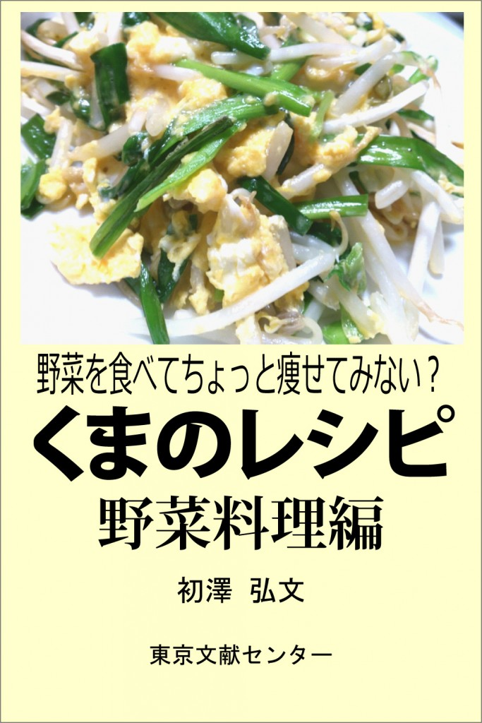 くまのレシピ 野菜料理 表紙