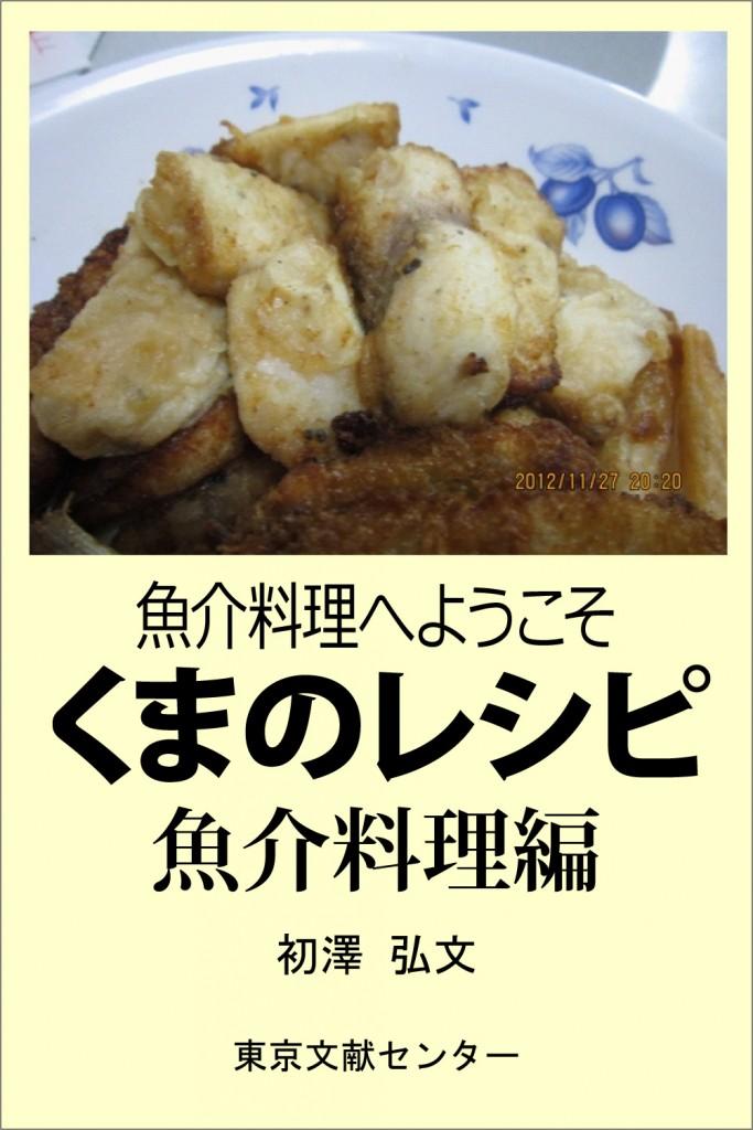 くまのレシピ 魚介料理 表紙