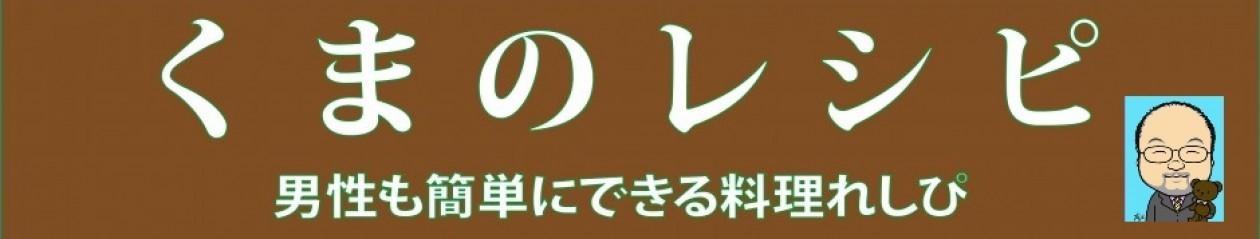 くまのレシピ-男性簡単料理レシピ集